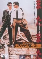 (C)東映・日本テレビ・セントラル・アーツ・キティ・フィルム