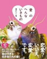早川いくを氏 新刊 「愛のへんないきもの」 1,728 円