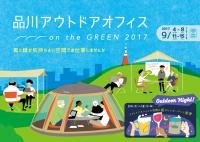 品川アウトドアオフィス on the Green 2017