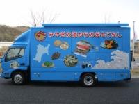 宮城県漁業協同組合キッチンカー