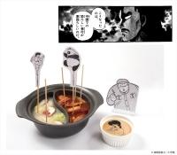 伝説的火鍋~呪泉郷風~