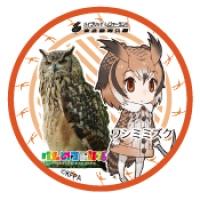 缶バッチ_57mm_ワシミミズク (C)けものフレンズプロジェクトA