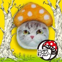 ニシザワキノコ園「フェルトの猫ブローチ」