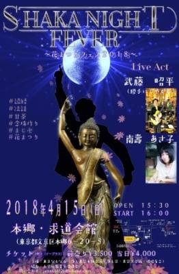 SHAKA NIGHT FEVER ~花まつりフェス2018~
