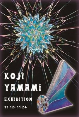 山見浩司個展 「万華鏡小宇宙~鏡の中の美の世界~」