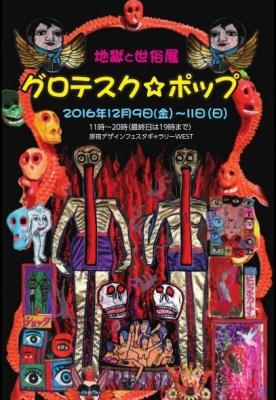 グロテスク☆ポップ~地獄と世俗展