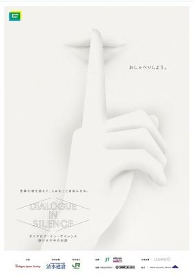 DIALOGUE IN SILENCE(ダイアログ・イン・サイレンス)