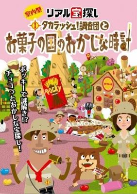 【首都圏】タカラッシュ!調査団とお菓子の国のおかしな時計