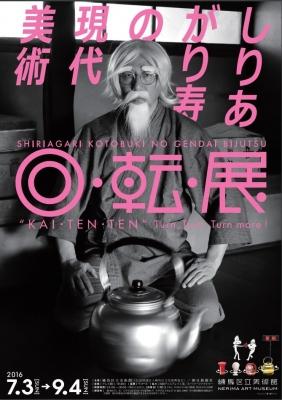 しりあがり寿 の 現代美術 回·転·展(東京)