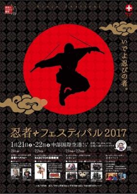 忍者フェスティバル2017