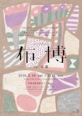 布博in京都l.5