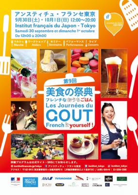 第9回「美食の祭典」(Les Journées du goût 2017)