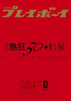 週刊プレイボーイ『熱狂50+1』展