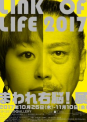 LINK OF LIFE 2017 まわれ右脳!展