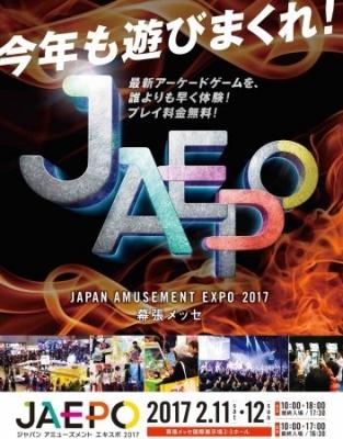 ジャパン アミューズメント エキスポ 2017