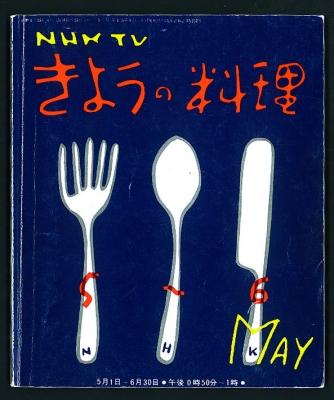 公開トークショー「第16回 人気番組メモリー『きょうの料理』」