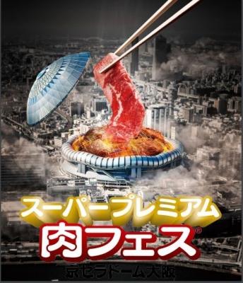 スーパープレミアム肉フェス 2016 京セラドーム大阪