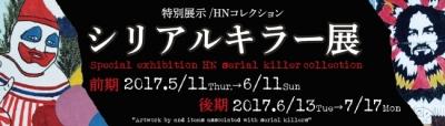 HNコレクション シリアルキラー展2