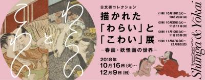 描かれた「わらい」と「こわい」展-春画・妖怪画の世界-