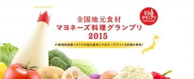 マヨ1グランプリ2015 ファイナルステージ