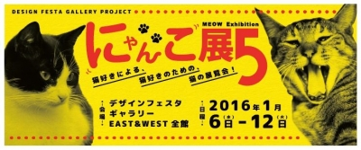 MEOW Exhibition 5 にゃんこ展 5
