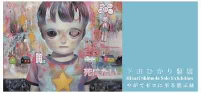 下田ひかり個展「やがてゼロに至る黙示録」