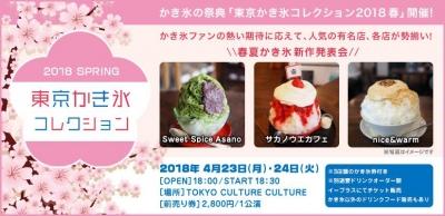 東京かき氷コレクション2018