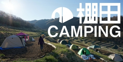 棚田CAMPING 2017(棚田キャンピング)