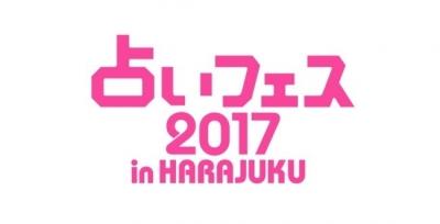 占いフェス2017 in HARAJUKU