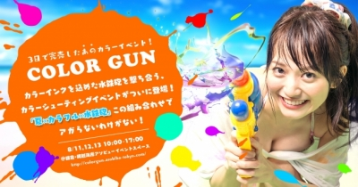 COLOR GUN(カラーガン) in 鎌倉市腰越海岸