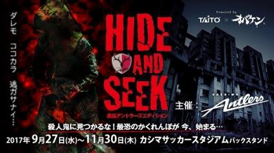 HIDE AND SEEK(ハイド アンド シーク)~殺人鬼の館~ 鹿島アントラーズエディション