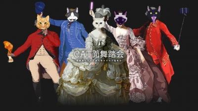CAT面舞踏会(きゃめんぶとうかい)