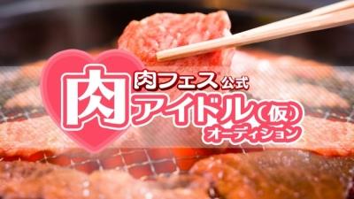 肉フェス公式 肉アイドル(仮)オーディション