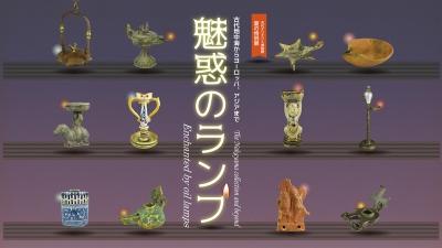 魅惑のランプ ―古代地中海からヨーロッパ、アジアまで―