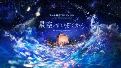 アート県庁プロジェクト 星空のすいぞくかん Art Produced by NAKED