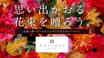 キヲクノカヲリ Flower Giftプロジェクト 体験イベント