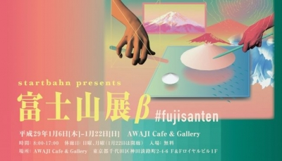 startbahn presents 「富士山展β」