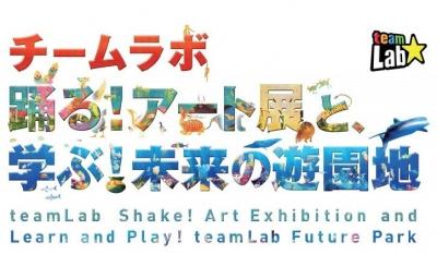 【会期延長】チームラボ 踊る!アート展と、学ぶ!未来の遊園地