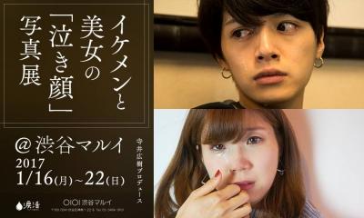 イケメンと美女の「泣き顔」写真展