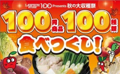 ローソンストア100 Presents 秋の大収穫祭100円商品100種類食べつくし!!