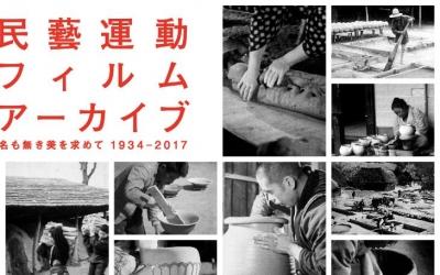 『民藝運動フィルムアーカイブ 名も無き美を求めて1934-2017』展