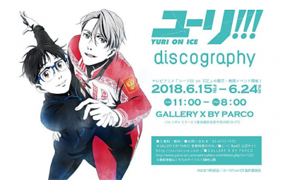 ユーリ!!! on ICE discography