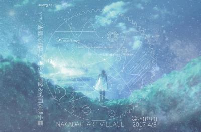 Quantum (クォンタム)