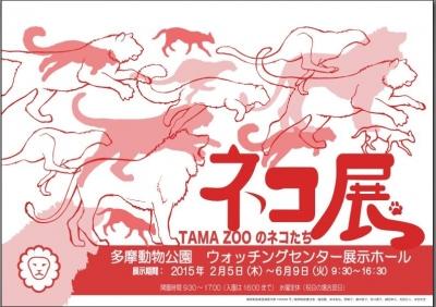 ネコ展-TAMA ZOOのネコたち