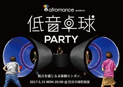 低音卓球PARTY