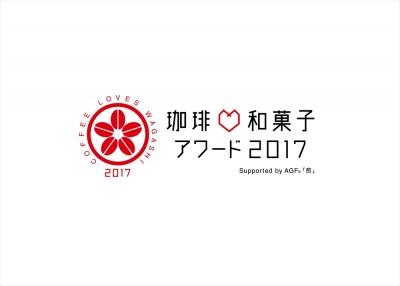 珈琲♡和菓子アワード2017