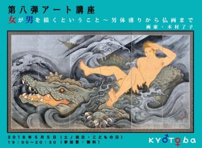 アート講座「女が男を描くということ~男体盛りから仏画まで」