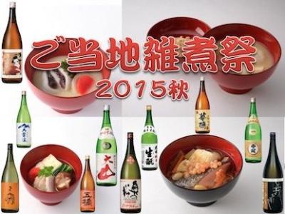 『ご当地雑煮祭 2015秋』 6種類のお雑煮と10種類の地酒で至福の乾杯を!