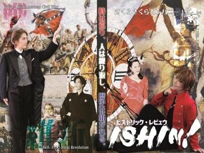 ヒストリック・レビュウ 「ISHIN!」(東京公演)