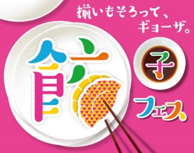 餃子フェス OSAKA 2018